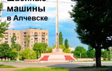 Швейные машины в Алчевске