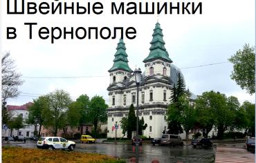 Швейные машины в Тернополе