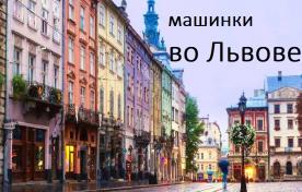 Швейные машины во Львове