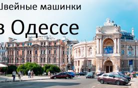 Швейные машины в Одессе