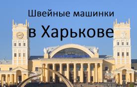 Швейные машины в Харькове