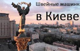 Швейные машины в Киеве